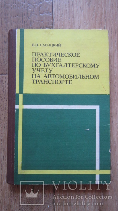 Б.П. Савицкий практическое пособие по бухгалтерскому учету на авто транспорте, фото №2