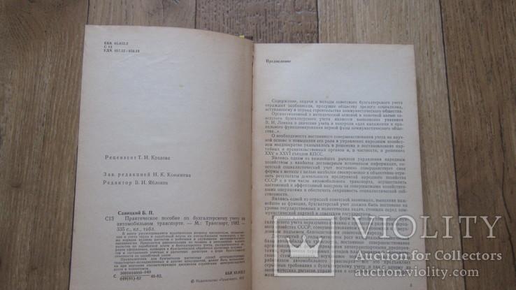Б.П. Савицкий практическое пособие по бухгалтерскому учету на авто транспорте, фото №5