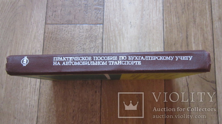 Б.П. Савицкий практическое пособие по бухгалтерскому учету на авто транспорте, фото №8