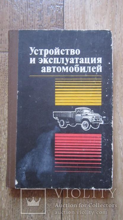 Устройство и эксплуатация автомобилей, фото №2