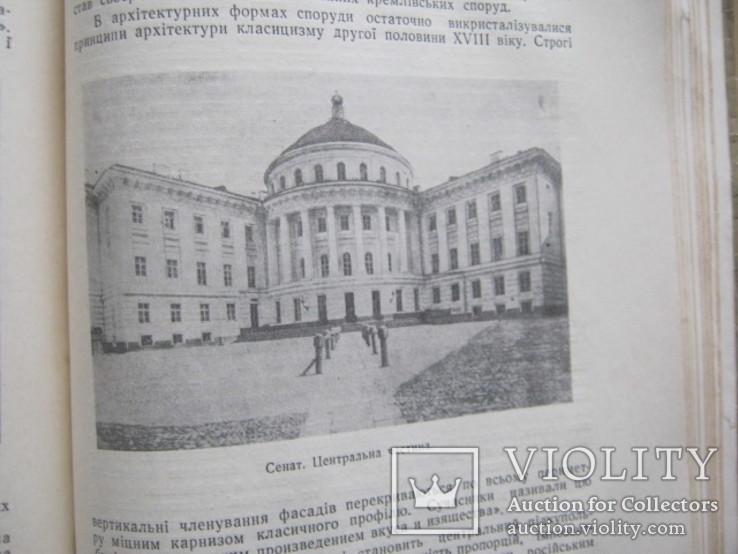 Видатнi росiйськi зодчi, фото №10