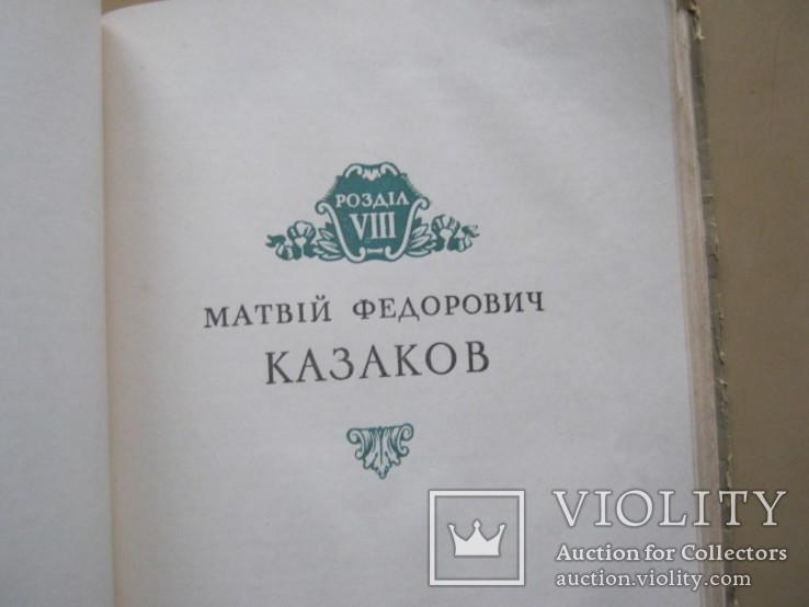 Видатнi росiйськi зодчi, фото №11