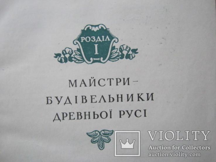 Видатнi росiйськi зодчi, фото №12