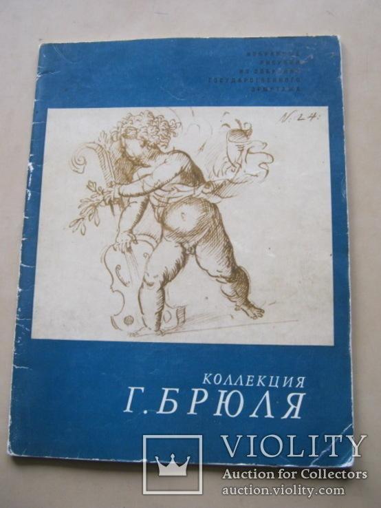 Коллекция Г.Брюля Каталог выставки, фото №2