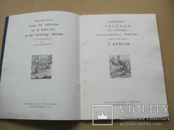 Коллекция Г.Брюля Каталог выставки, фото №4