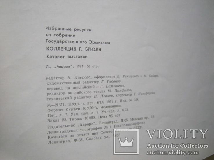 Коллекция Г.Брюля Каталог выставки, фото №6