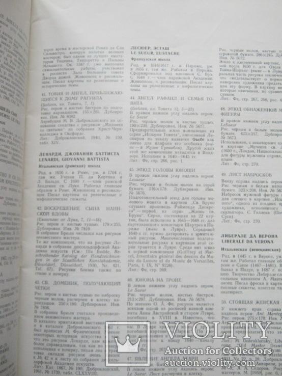 Коллекция Г.Брюля Каталог выставки, фото №12