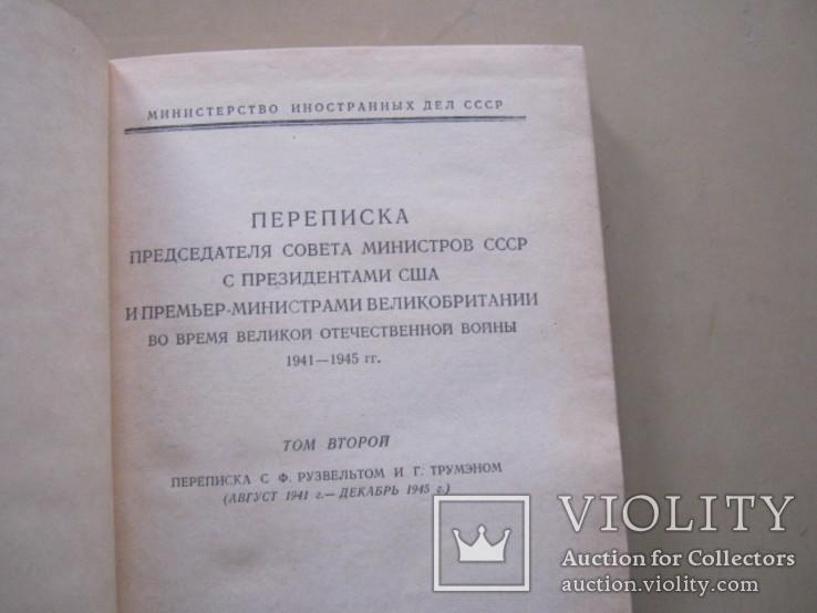 Переписка Председателя Совета Министров СССР 2тома, фото №2