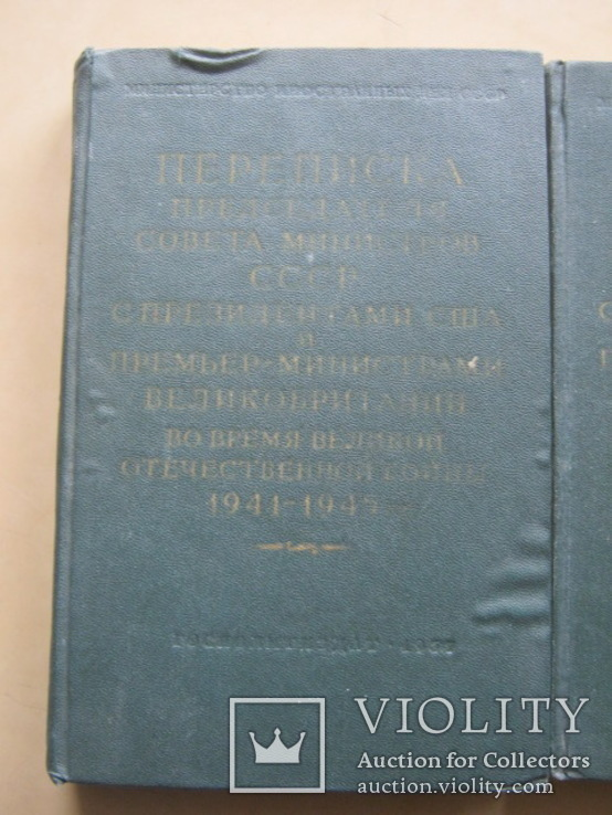 Переписка Председателя Совета Министров СССР 2тома, фото №5