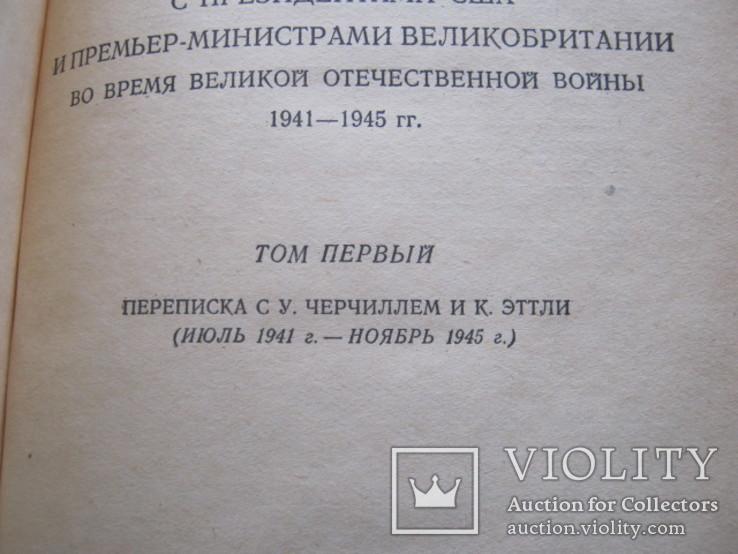 Переписка Председателя Совета Министров СССР 2тома, фото №7