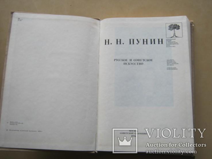 Н.Н.Пунин Русское и советское искусство, фото №2