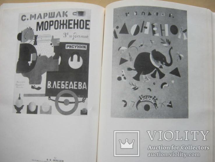 Н.Н.Пунин Русское и советское искусство, фото №6