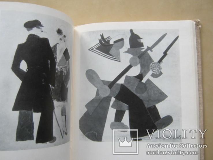 Н.Н.Пунин Русское и советское искусство, фото №7