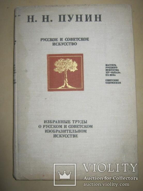 Н.Н.Пунин Русское и советское искусство, фото №13