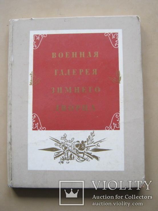 Военная Галерея Зимнего дворца, фото №2