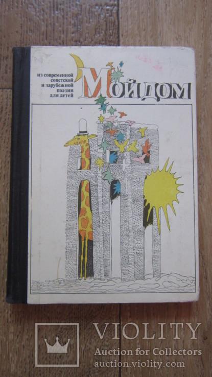 Из современной советской и зарубежной поэзии для детей. Мой дом, фото №2