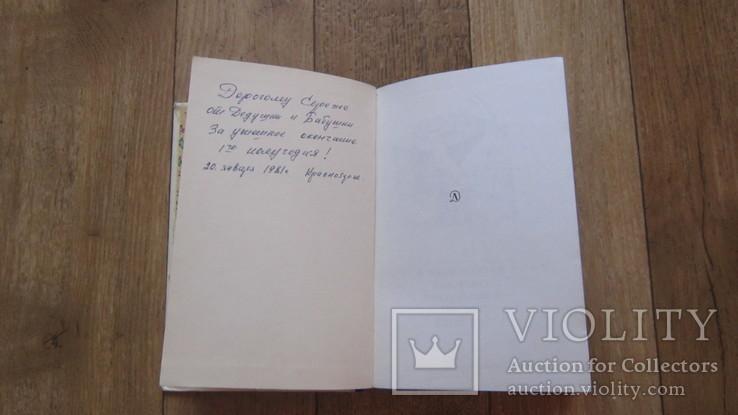 Из современной советской и зарубежной поэзии для детей. Мой дом, фото №4