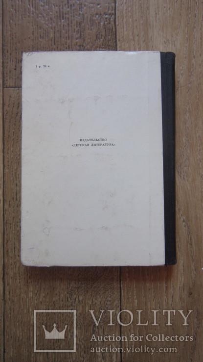 Из современной советской и зарубежной поэзии для детей. Мой дом, фото №6