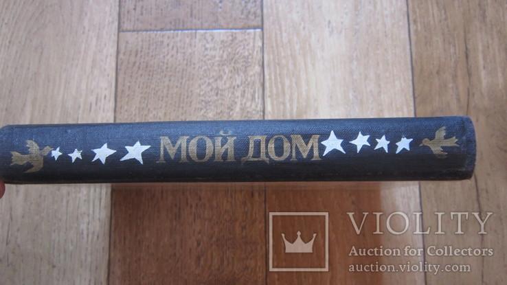 Из современной советской и зарубежной поэзии для детей. Мой дом, фото №7