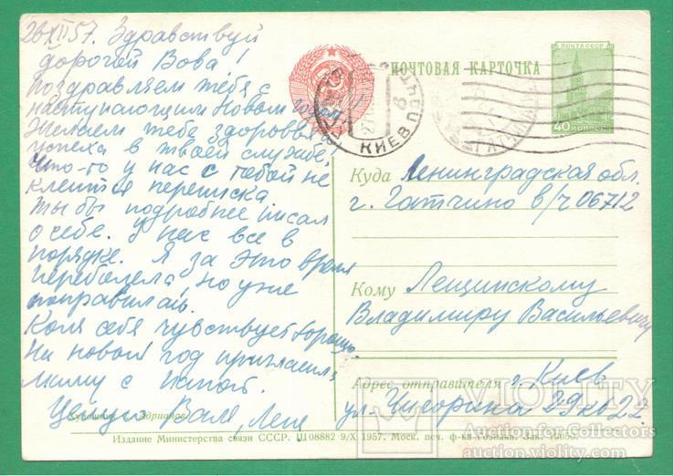 1957 С новым годом! Худ. Адрианов, фото №3