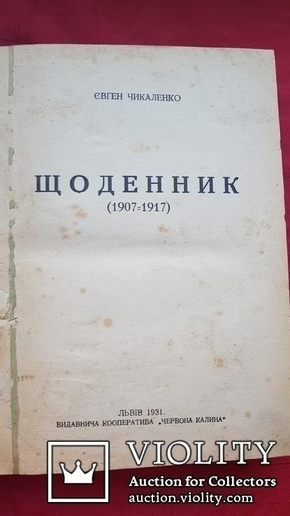 Є.Чикаленко. Щоденник. 1907-1917 рр. Львів . 1931 р., фото №3