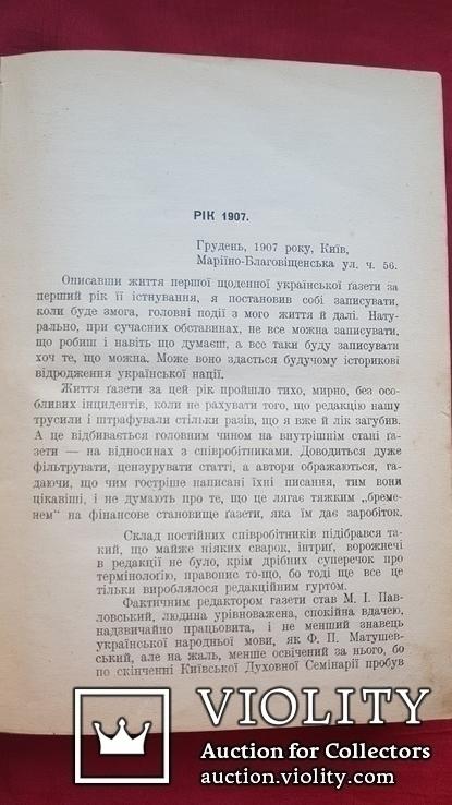 Є.Чикаленко. Щоденник. 1907-1917 рр. Львів . 1931 р., фото №4