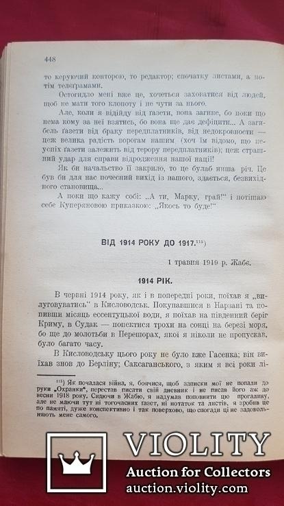 Є.Чикаленко. Щоденник. 1907-1917 рр. Львів . 1931 р., фото №5