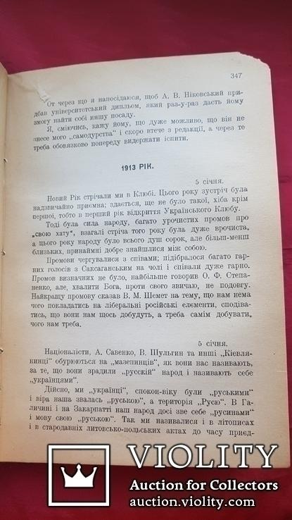Є.Чикаленко. Щоденник. 1907-1917 рр. Львів . 1931 р., фото №6
