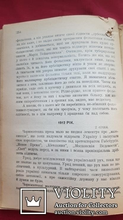 Є.Чикаленко. Щоденник. 1907-1917 рр. Львів . 1931 р., фото №7