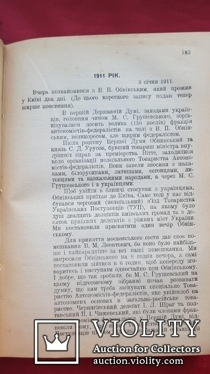 Є.Чикаленко. Щоденник. 1907-1917 рр. Львів . 1931 р., фото №8