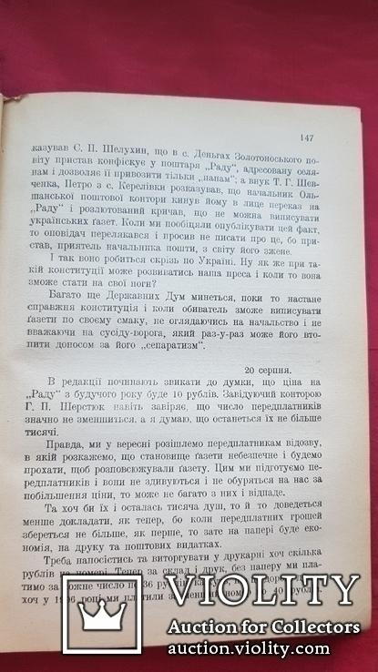 Є.Чикаленко. Щоденник. 1907-1917 рр. Львів . 1931 р., фото №9
