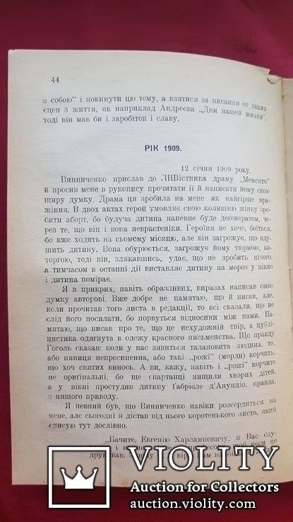 Є.Чикаленко. Щоденник. 1907-1917 рр. Львів . 1931 р., фото №10
