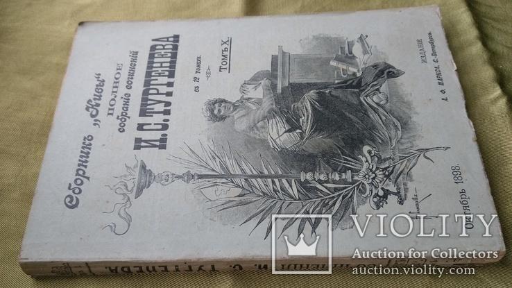 Полное собрание сочинений И.С Тургенева. В 12-ти Томах. 1898., фото №2