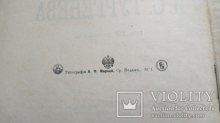 Полное собрание сочинений И.С Тургенева. В 12-ти Томах. 1898., фото №3