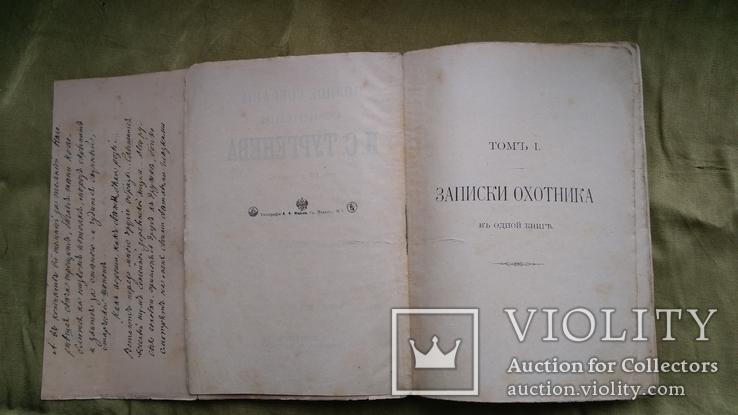 Полное собрание сочинений И.С Тургенева. В 12-ти Томах. 1898., фото №4