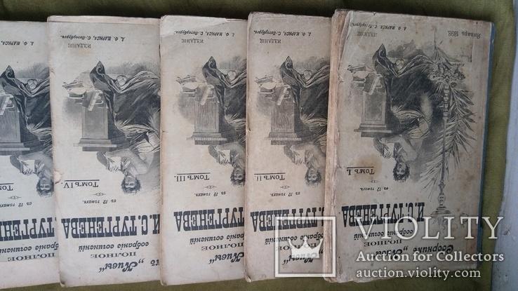Полное собрание сочинений И.С Тургенева. В 12-ти Томах. 1898., фото №12