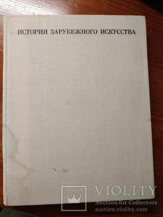 История зарубежного искуства , 1971 года издания., фото №2