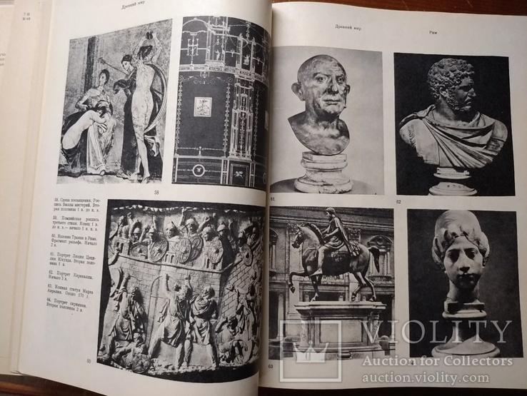 История зарубежного искуства , 1971 года издания., фото №4