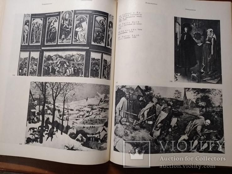 История зарубежного искуства , 1971 года издания., фото №5