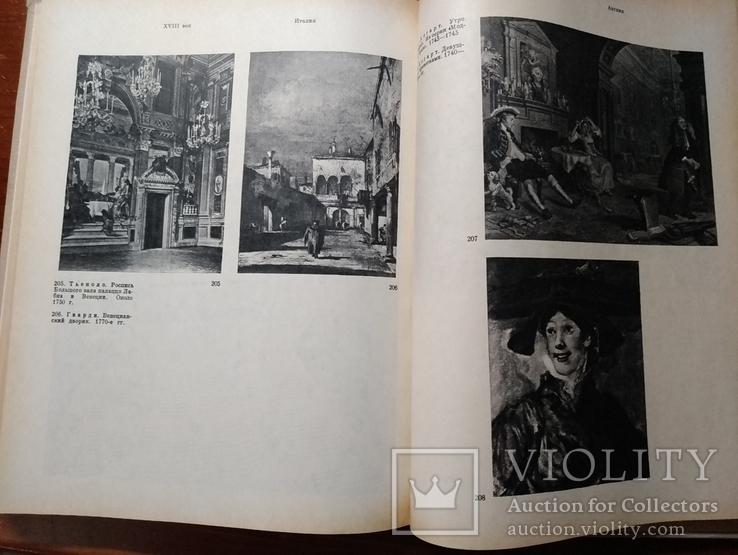 История зарубежного искуства , 1971 года издания., фото №6