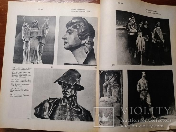 История зарубежного искуства , 1971 года издания., фото №7