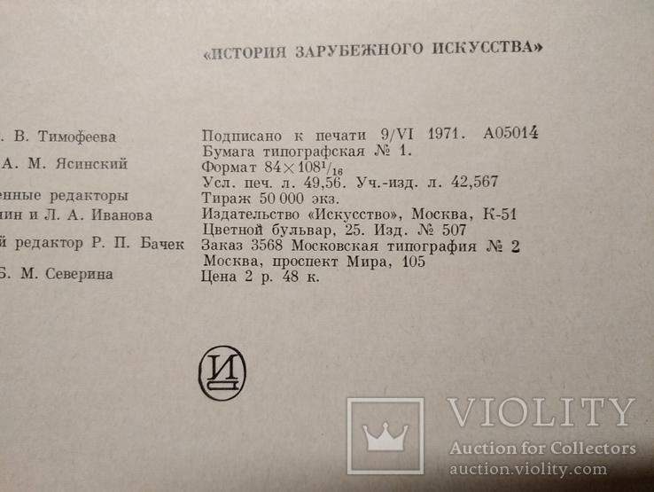 История зарубежного искуства , 1971 года издания., фото №8