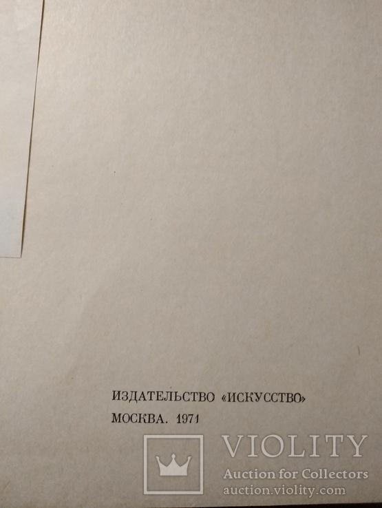 История зарубежного искуства , 1971 года издания., фото №11