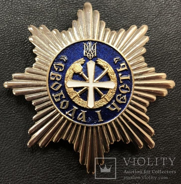 Орден Свобода і честь № 133