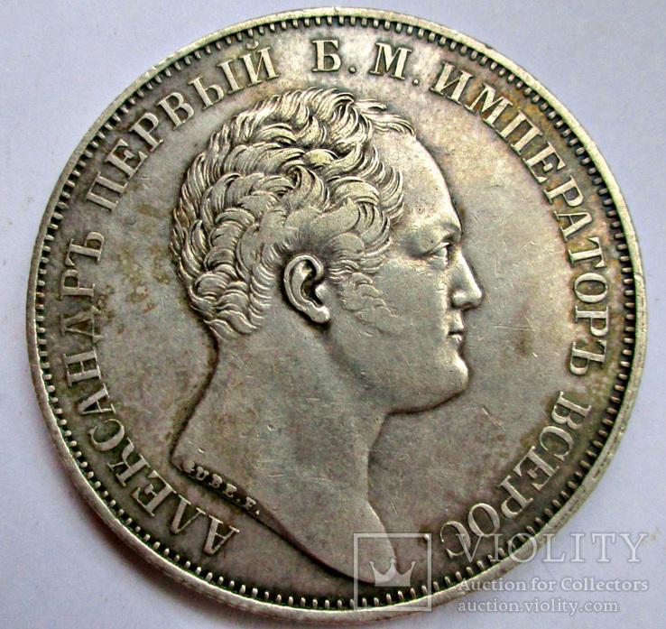 Рубль 1834 года (