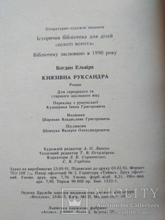 """Ельвіра Богдан """"Князівна Руксандра"""" 1992р., фото №4"""