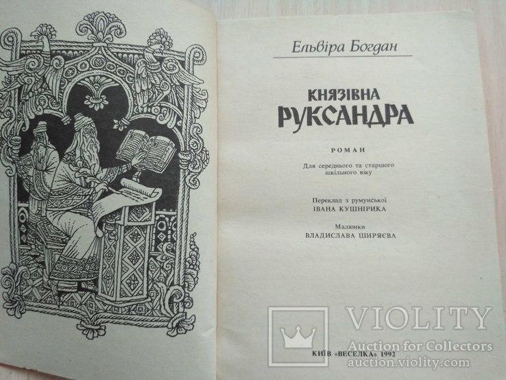 """Ельвіра Богдан """"Князівна Руксандра"""" 1992р., фото №5"""