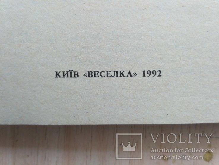 """Ельвіра Богдан """"Князівна Руксандра"""" 1992р., фото №6"""