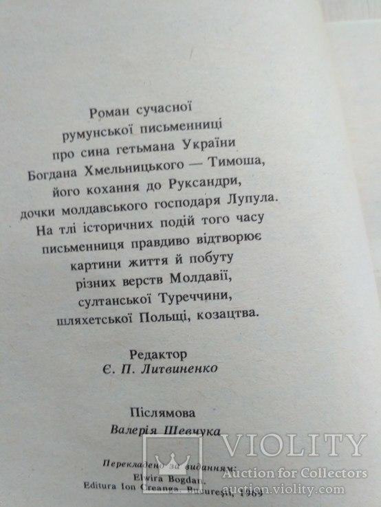 """Ельвіра Богдан """"Князівна Руксандра"""" 1992р., фото №7"""