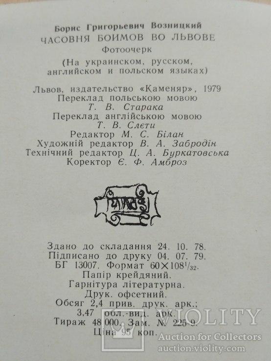 Каплиця Боїмів у Львові 1979р., фото №5